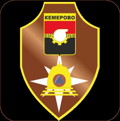Управление по делам ГОЧС г. Кемерово